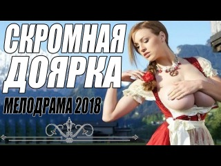 РЕДКИЙ СЕРИАЛ 2018 / СКРОМНАЯ ДОЯРКА / РУССКИЕ МЕЛОДРАМЫ 2108 НОВИНКИ, ФИЛЬМЫ 2018 HD