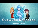 Снежная королева вторая часть. Веселые сказки для детей. Рассказы с красочными картинками (HD)