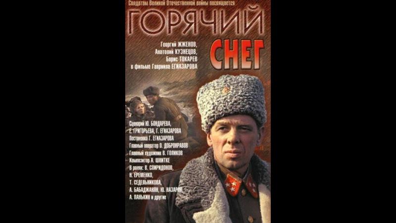 Горячий снег (1974): Всё о фильме на ivi