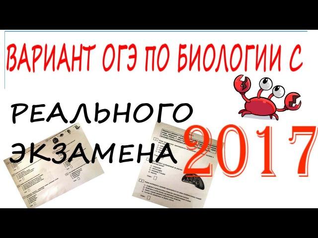 ОГЭ по биологии с РЕАЛЬНОГО экзамена 2017!