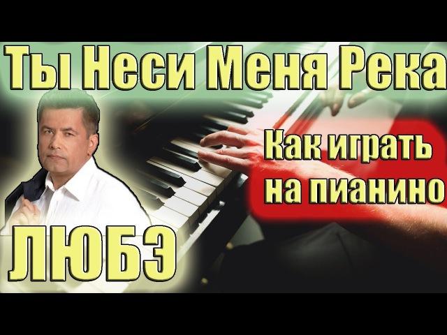 ЛЮБЭ ты неси меня река Как играть на пианино