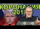 Главный юбилей 2018 года Артемий Троицкий
