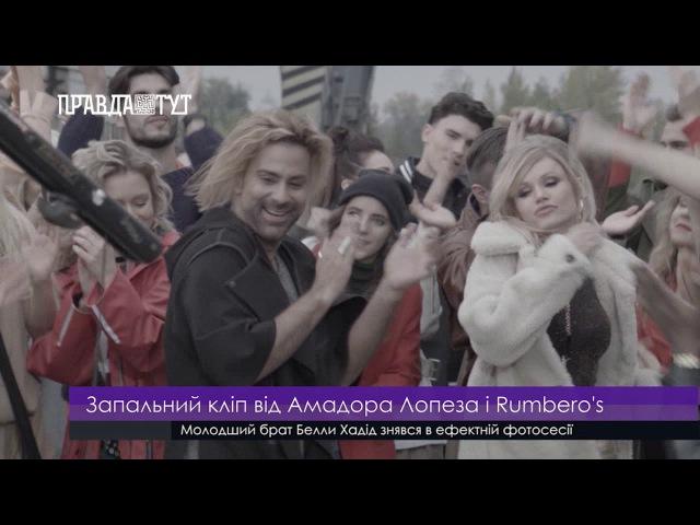 Зажигательный клип от Амадора Лопеза и Rumbero's | LOUNGENEWS