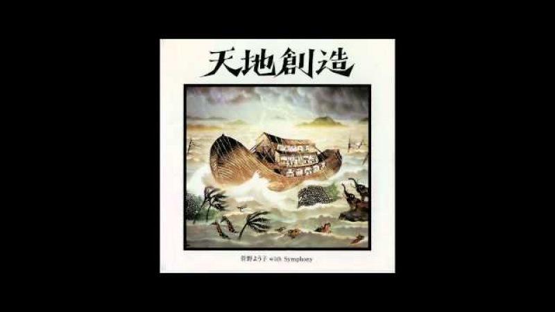 Yoko Kanno -The Creation.