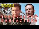(ИНТЕРЕСНЫЙ ТОП) - Топ 11 (№2) Отличных Фантастических Фильмов, которые Провалились в Прокате