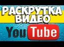 Лучший способ, как накрутить просмотры на канал YouTube БЕСПЛАТНО! Накрутка просмот...