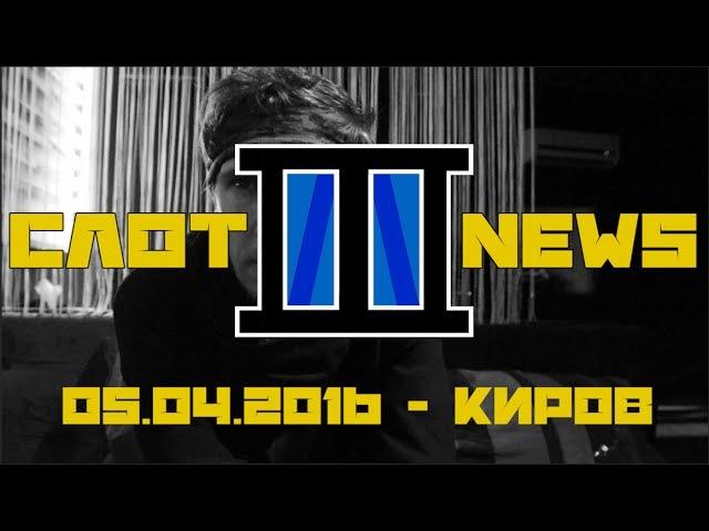 СЛОТ.NEWS 3. Шаг 5, Киров [05.04.2016]