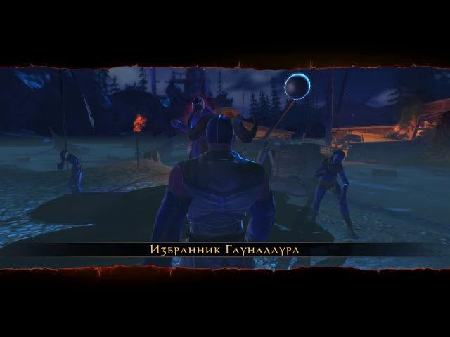 Neverwinter Online - Кто таится в Блеклейке