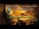 ИСКАЖЕНИЕ ИСТОРИИ ЭТО ГЛАВНЫЙ ПРИЁМ ИНФОРМАЦИОННОЙ ВОЙНЫ И ЭЛЕМЕНТ УПРАВЛЕНИЯ ОБЩЕСТВОМ