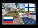 Россия и Финляндия. Сравнение. Боровичи - Котка. Russia - Finland. Suomi - Venäjä. Kotka