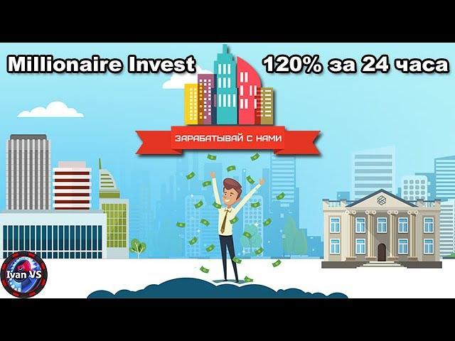 Millionaire Invest Новый Хайп 120% за 24 часа