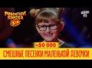 50 000 - Смешные песенки маленькой девочки Рассмеши Комика Дети новый сезон
