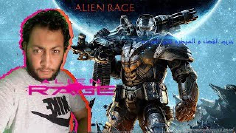 رحلة اللاعودة القتال فى الفضاء   Alien Rage - Unlimited