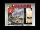 Легендарные Советские Автомобили | Hachette | №3 ГАЗ - М20 Победа Обзор модели и журн...