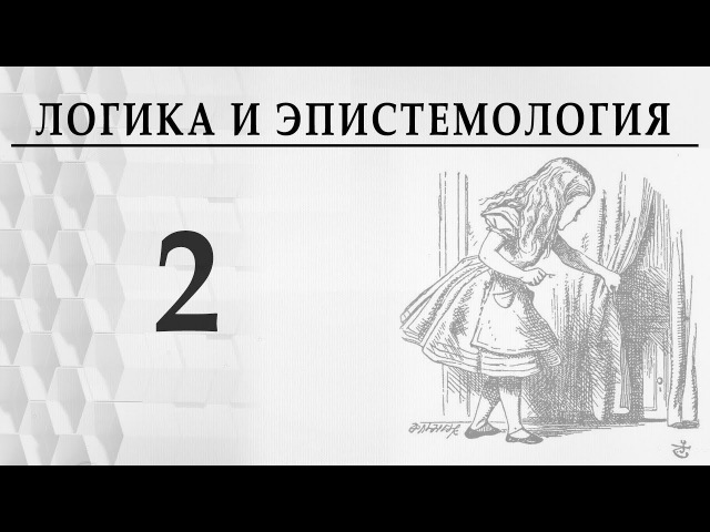 Логика и эпистемология Лекция 2 Александр Пустовит Тема Абстрактное мышление