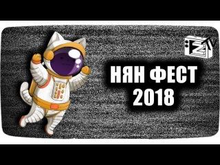 НСАП #2.3 Аниме нян-фестиваль часть 1