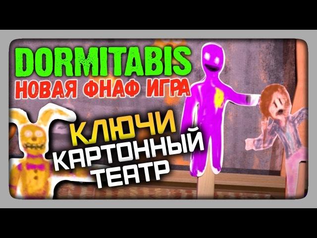Dormitabis (FNAF) Прохождение 7 ✅ Все кассеты и ключи   Картонный театр! 😲