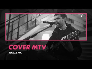 Noize MC – Панелька (Хаски cover) (#NR)