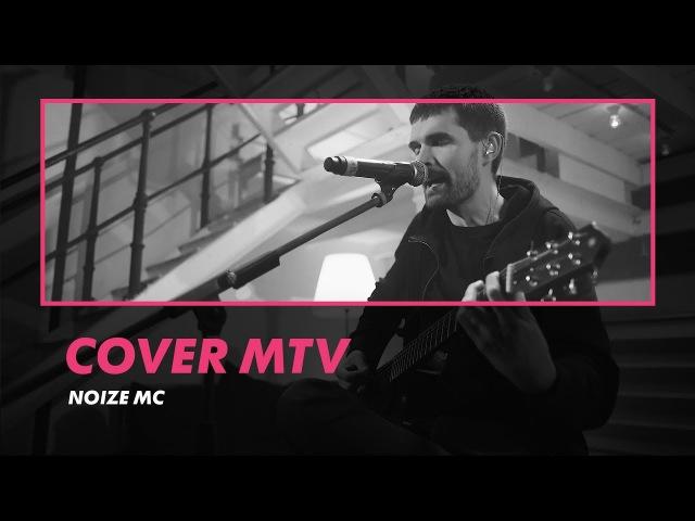 COVER MTV Noize MC Панелька Хаски cover