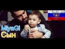 🔥Иностранец слушает русскую музыку🎙 MiyaGi Сын ♥