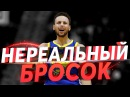 8 СЛУЧАЕВ КОГДА ИГРОК ЗАБИЛ НЕВЕРОЯТНЫЙ БРОСОК ФАНТАСТИЧЕСКИЕ ПОПАДАНИЯ В NBA