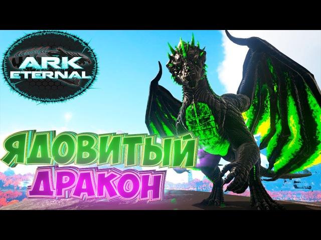 ЯДОВИТЫЙ ДРАКОН - ARK Survival Evoled Eternal Выживание 4