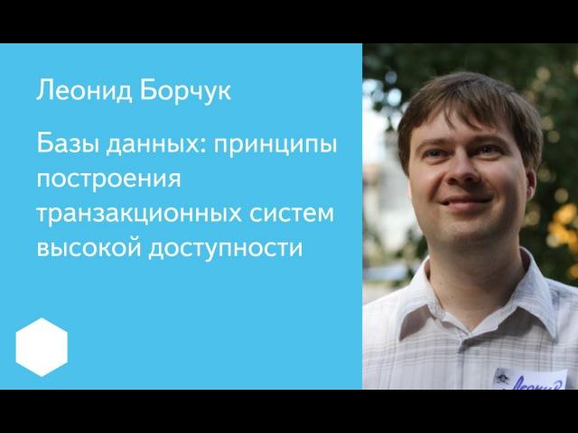 015. Базы данных: принципы построения транзакционных систем высокой доступности - Леонид Борчук