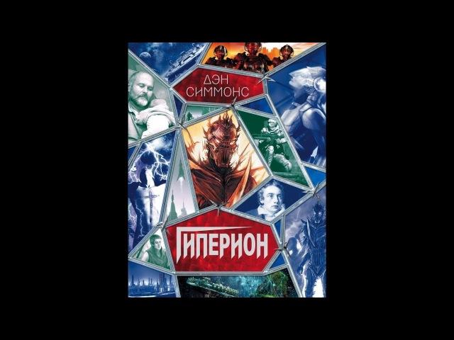 Дэн Симмонс - ГИПЕРИОН ч 1, аудиокнига, фантастика