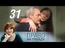 Право на правду. 31 серия (2012). Детектив, криминал