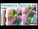 Букет сирени , как нарисовать цветы 🎨ГУАШЬ! Мастер-класс