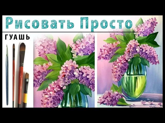 Букет сирени, как нарисовать цветы 🎨ГУАШЬ! Мастер-класс