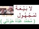 أبو علي النّجباء : لا بَـيْـعَـةَ لمَـجْـه