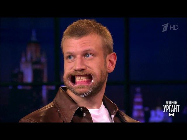Вечерний Ургант. Полный рот коллабы - Иван Дорн. (13.10.2017)