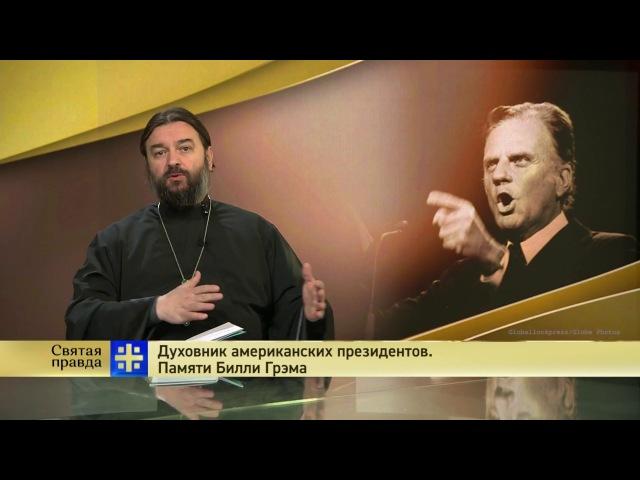 Протоиерей Андрей Ткачев Духовник американских президентов Памяти Билли Грэма