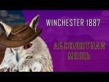 Winchester 1887 - Абсолютная мощь!