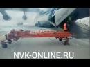Ан 124 с тремя вертолетами на борту приземлился в аэропорту Якутска