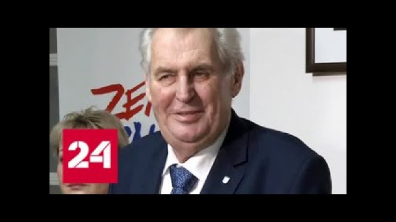 Выборы в Чехии: Милош Земан высмеял Иржи Драгоша на теледебатах - Россия 24