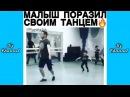 МАЛЫШ ПОРАЗИЛ СВОИМ ТАНЦЕМ Самые Лучшие ПРИКОЛЫ И DUBSMASH танцы КАЗАХСТАН РОССИЯ 132
