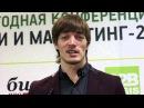 Леонид Гроховский о конференции B2B basis Продажи и маркетинг - 2015