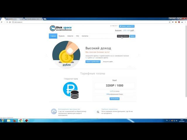 Как заработать в интернете Заработок на файлообменниках Disk space