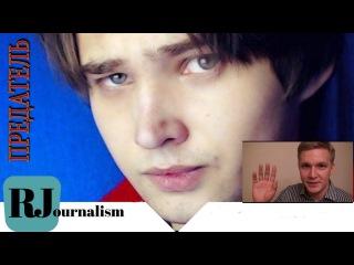 ПРЕДАТЕЛЬ Соколовский. Как ЧУДО-блогер Камикадзе