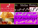 Honey Shahid Mout K Ilawa Har Cheez Ka Ilaj Hai Honey For Sale Qeemat 2500 Rupe