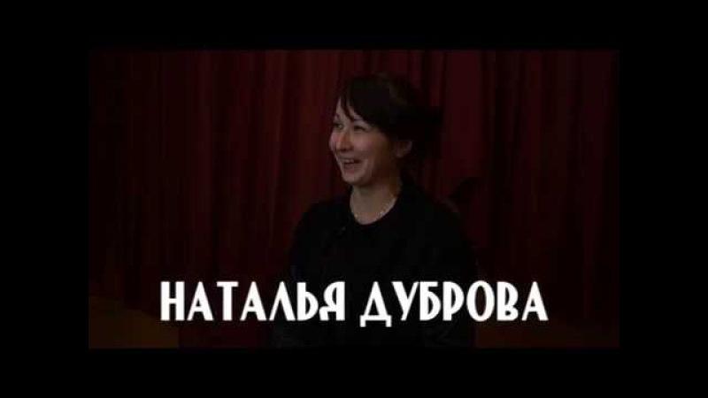 Живой разговор с Натальей Дубровой