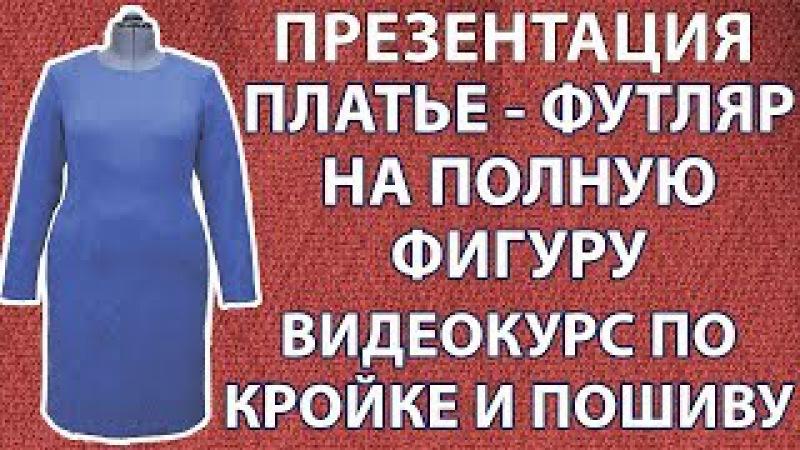 презентация видеокурса платье футляр на полную фигуру видеокурс кроя и пошива Тимофеевой Тамары от