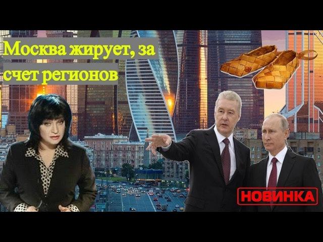 Мария Лондон.Пока вся Россия пересчитывает копейки в надежде дожить до зарплаты-Москва гуляет