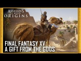 Assassins Creed Origins: Final Fantasy XV - A Gift From The Gods | Trailer | Ubisoft [US]