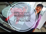 G-TIME CORPORATION 09.02.2017 г. Вручение автомобиля Wolksvagen партнеру из г. Аркалык