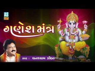 Om Gan Ganpataye Namo Namah | Ganesh Mantra | Ganpati Mantra | Lord Ganesha Songs