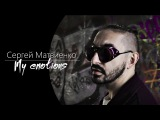 Сергей Матвиенко | My emotions