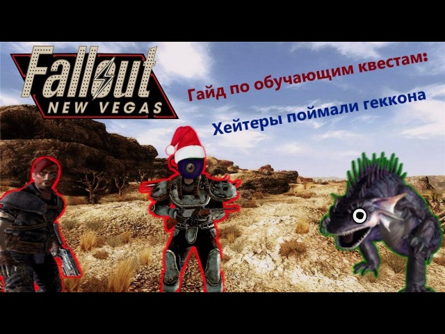Fallout New Vegas Как пройти обучение смотреть онлайн без регистрации